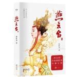 燕云台(卷二)(《芈月传》作者蒋胜男再塑女主天下――契丹太后萧燕燕传)