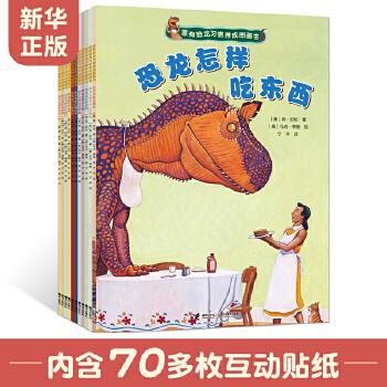 家有恐龙习惯养成图画书(共11册)