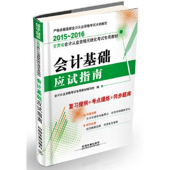 会计基础应试指南(2015—2016甘肃会计)