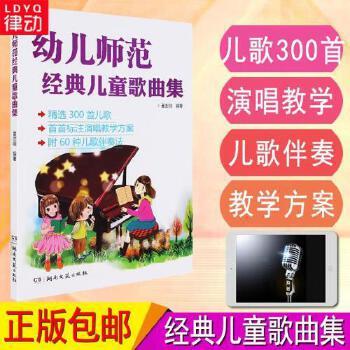 【律动乐器】正版幼儿儿童歌曲歌谣简谱声乐教材儿童声乐幼儿师范经典