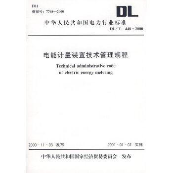 《电能计量装置技术管理规程》本社