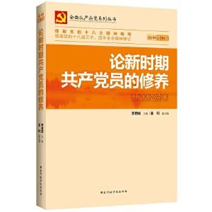 论新时期共产党员的修养 (2015版)