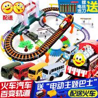 白领公社 儿童玩具 托马斯小火车头套装电动火车轨道车轨道赛车男孩汽车玩具 送儿子学生生日礼物 赛车套装