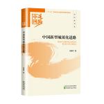 中国新型城镇化道路――经济建设卷