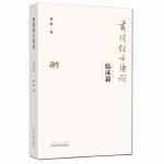 黄煌经方医话・临床篇
