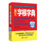 英文字根字典--12周年纪念版 更新增133个字根 更精准译文 更快捷查询方法