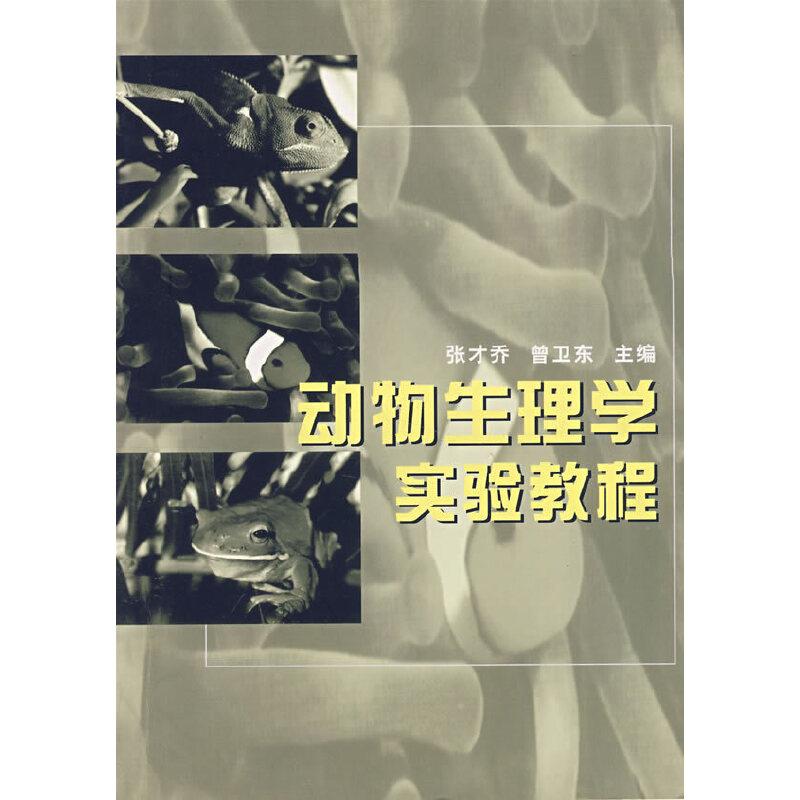 《动物生理学实验教程》(张才乔)【简介