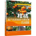 果树栽培修剪图解丛书--柑橘高产优质栽培与病虫害防治图解