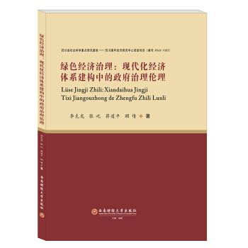 绿色经济治理:现代化经济体系建构中的政府治理伦理 9787550441279西南财经大学出版社