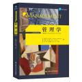 管理学(第13版)(工商管理经典译丛)