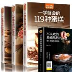 从零开始学烘焙书籍大全一学就会的119种蛋糕+西点+面包 饼干甜点 妙手新手基础从零开始学烘焙书籍生活菜谱畅销书籍