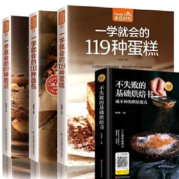 从零开始学烘焙书籍大全一学就会的119种蛋糕4册