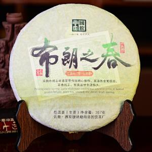 【28片整件一起拍】2017年国饮茶厂 布朗青饼古树生茶357克/片