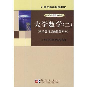 大学数学(二)(新版链接为:http://product.dangdang.com/product.aspx?product_id=22574646)