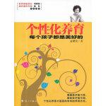 个性化养育:每个孩子都是美好的(教育部副部长刘利民、德育专家张红郑重推荐。教你如何在教育中保护孩子个性成长,让孩子拥有成功自信的人生)