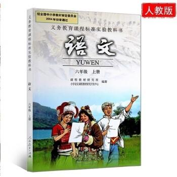 6六年级上册语文书小学课本教材教科书人民教育出版社人教版 正版