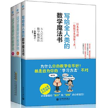 数学书套装(这才是最好的数学书+写给全人类的数学魔法书)