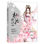 桃花折江山1含苞卷