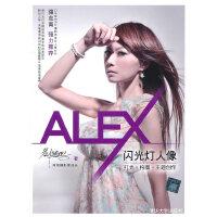 ALEX闪光灯人像――打光・构图・主题创作(一本将闪光灯拍摄延伸到创意美学层次的高级摄影技法书)