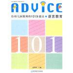 给幼儿园教师的101条建议・语言教育
