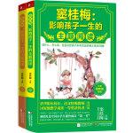 窦桂梅 : 影响孩子一生的主题阅读(小学3-4年级)