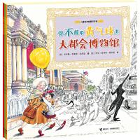 你不能带黄气球进大都会博物馆 系列儿童艺术启蒙无字书(全3册)