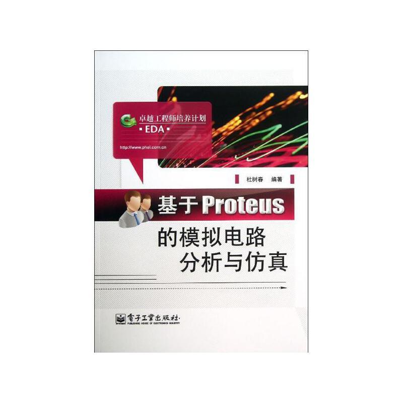 proteus 的模拟电路分析与仿真