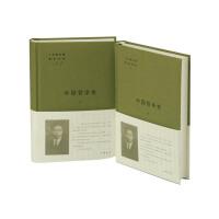 中国哲学史(全二册)(布面精装)--三松堂全集 第三版第二卷