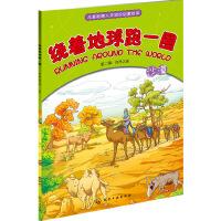 绕着地球跑一圈.第二辑:自然之旅.沙漠(小小背包客的自然探索之旅,海洋,沙漠,雨林,火山,洞穴,极地等地理人文知识绘本  )