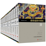 看得见的中国史(全14册。20余家海内外博物馆经典藏品,300余件国宝级文物图片首次面世!)