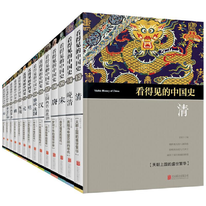 看得见的中国史(全14册。20余家海内外博物馆经典藏品,300余件国宝级文物图片首次面世!)一套深刻揭示中华文明史的通俗读物,随身携带的博物馆。学生读懂历史,成人品鉴历史。图说中国通史,助力中国梦!