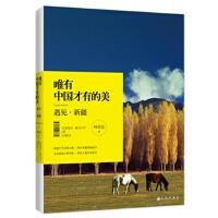 【RT3】《唯有中国才有的美:遇见 新疆》(当当独家版,附赠《二十四节气摄影集》(《时光映画》作者林帝浣力作:128余幅极具震撼力的摄影作品 见证西域万种风情 展现新疆大美无限) 林帝浣 九州出版社 978751082881