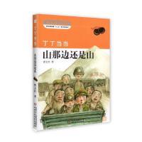 """zs新创儿童文学系列——丁丁当当《山那边还是山》曹文轩·著新闻出版总署""""十二五""""重点规划图书中国当代儿童文学长篇小说"""