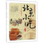 北京小吃-饮食文化小丛书五