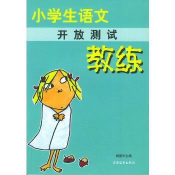 小学生语文教练:开放测试