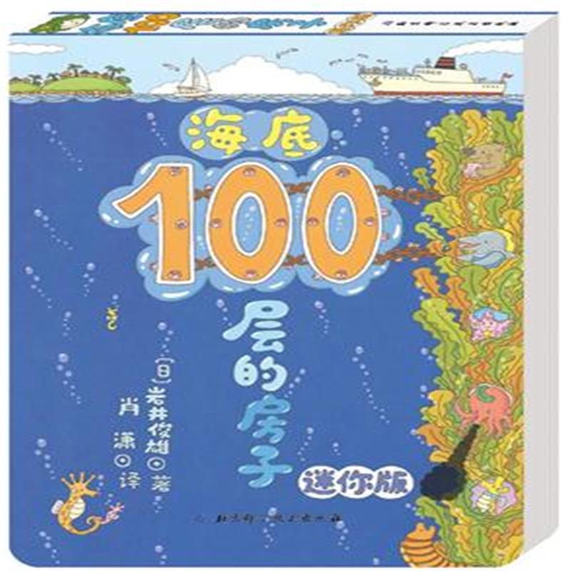 海底-100层的房子-迷你版