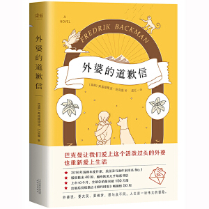 正版现货 外婆的道歉信 弗雷德里克・巴克曼 让我们爱上这个活泼过头的外婆 外国文学小说 科幻小说畅销书 现当代文学 现象治愈系畅销书