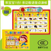 宝宝有声点读板多功能录音点读板画板11合1儿童早教启蒙2-5岁宝宝