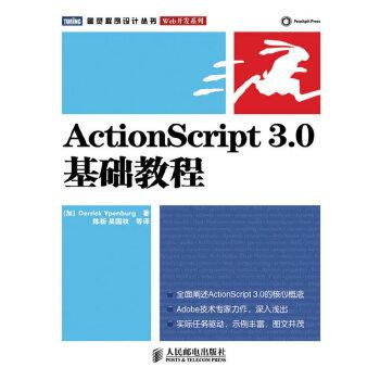 ActionScript 3.0基础教程