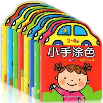 正版全8册2-4岁小手涂色宝宝学画画书幼儿园教材儿童创意画册启蒙早教