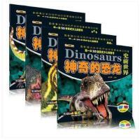 小笨熊 3D全景式少儿科普书/4册/神奇的恐龙 白垩纪/侏罗纪/三叠纪/史前世界 恐龙百科全书 适合5-10岁 送3D眼睛