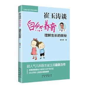 崔玉涛谈自然养育 理解生长的奥秘
