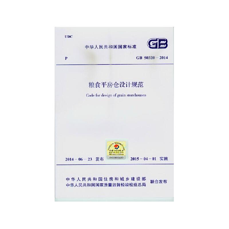 《粮食平房仓设计规范(gb50320-2014)》住房和城乡部