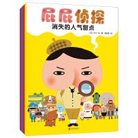 暖房子・屁屁侦探(套装共4册)