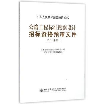 公路工程标准勘察设计招标资格预审文件(2018年版)