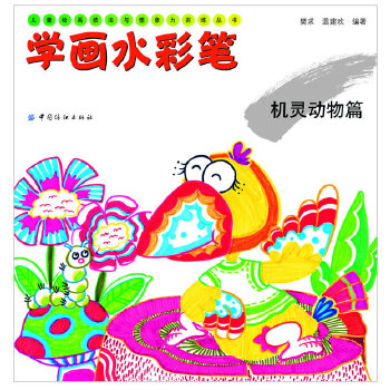 《学画水彩笔:机灵动物篇