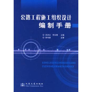 《公路工程施工组织设计编制手册》(王洪江.)【简介