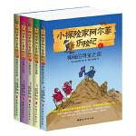 小探险家阿尔菲历险记(套装全五册)