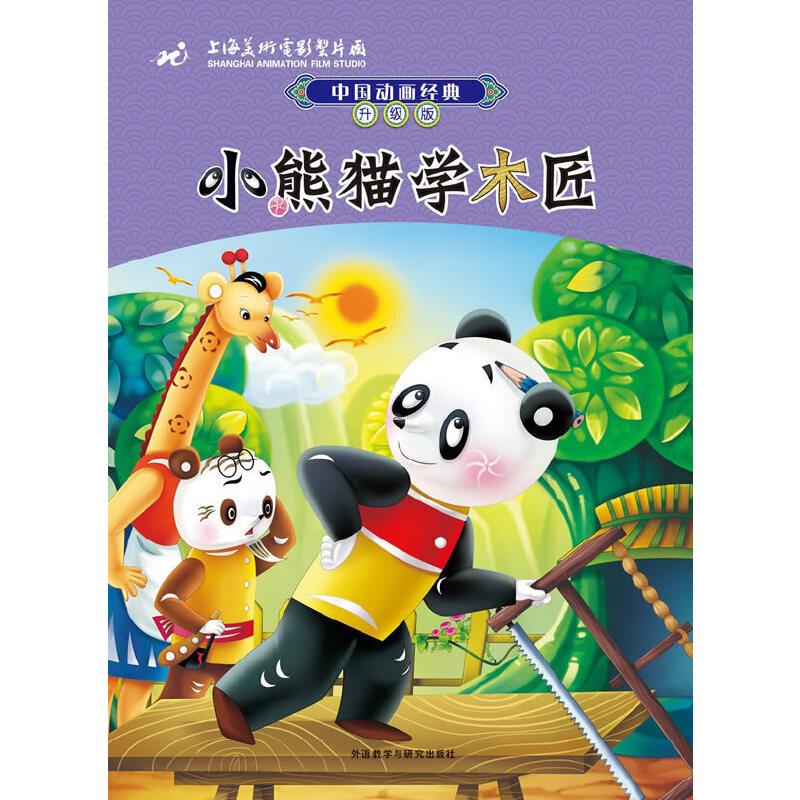 《中国动画经典升级版:小熊猫学木匠》(上海美