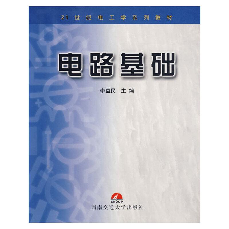 《电路基础——21世纪电工学系列教材》(李益民 主编)